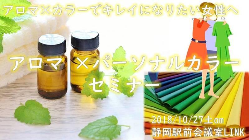 アロマ × パーソナルカラー セミナー