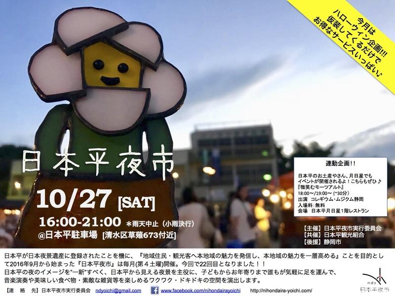 日本平夜市【仮装してくると特典いっぱい】