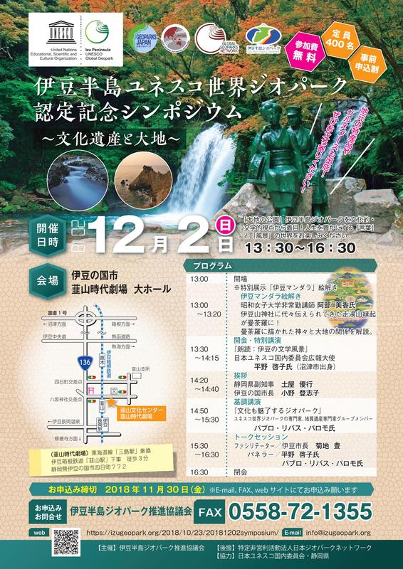 伊豆半島ユネスコ世界ジオパーク認定記念シンポジウム~文化遺産と大地~