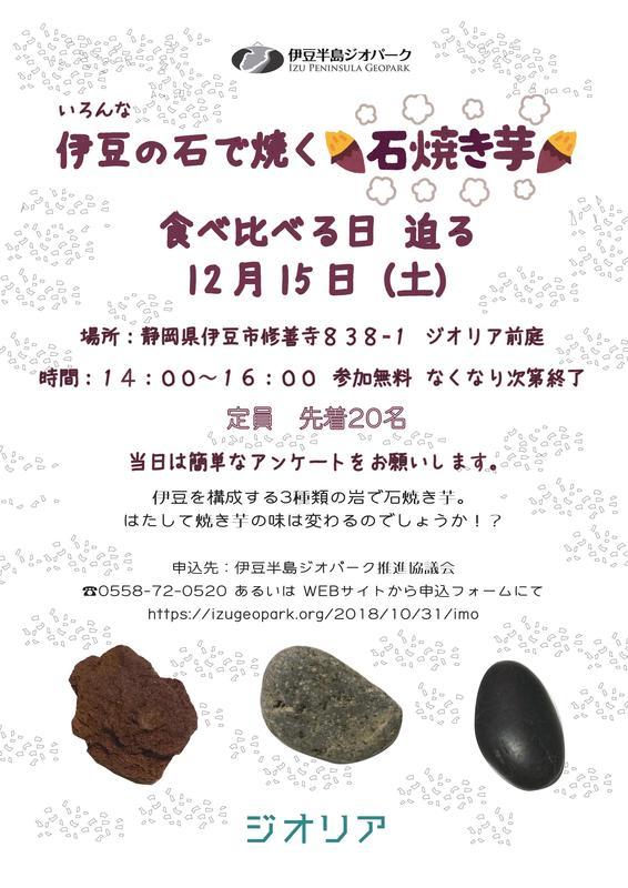 いろんな伊豆の石で焼く石焼き芋食べ比べる日