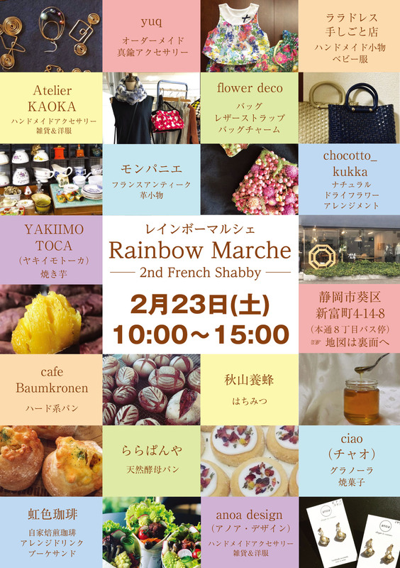 Rainbow Marche 〜 2nd French Shabby 〜