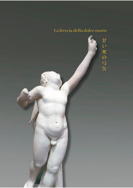 甘い死の弓矢~イタリア・バロック音楽の世界Vol.3