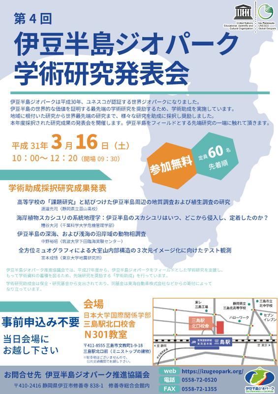 第4回伊豆半島ジオパーク学術研究発表会