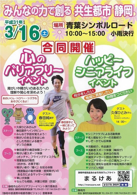 心のバリアフリー・ハッピーシニアライフ合同イベント(3月16日)