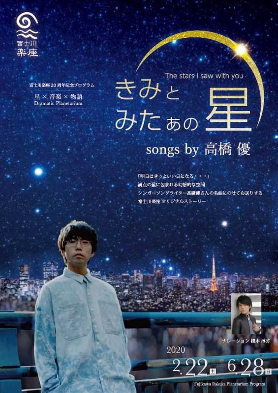 富士川楽座20周年記念プラネタリウムプログラム「きみとみたあの星」songs by 高橋優