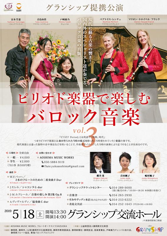 【グランシップ提携公演】 ピリオド楽器で楽しむ バロック音楽vol.3