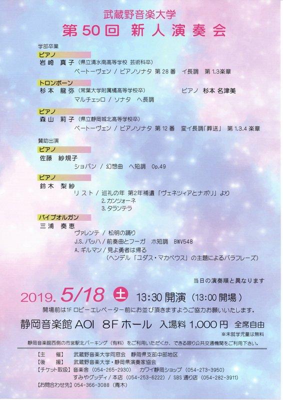 Musashino Academia Musicae 50th new face concert