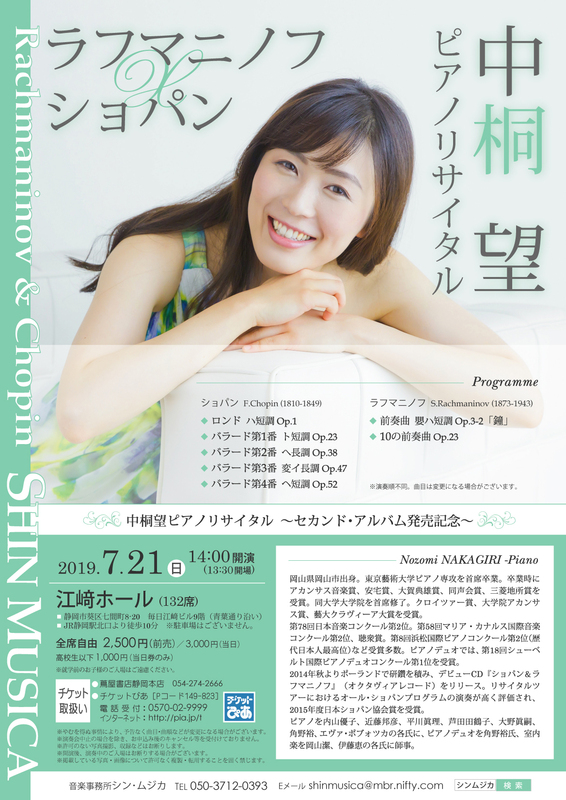 Nozomi Nakagiri piano recital