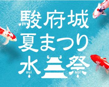 """""""It is water festival-suisai-""""Sunpu-jo Castle summer festival"""