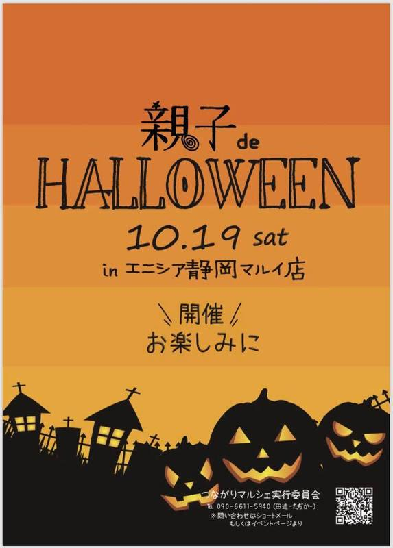 Parent and child de Halloween connection MARCHE in enishia Shizuoka Marui shop