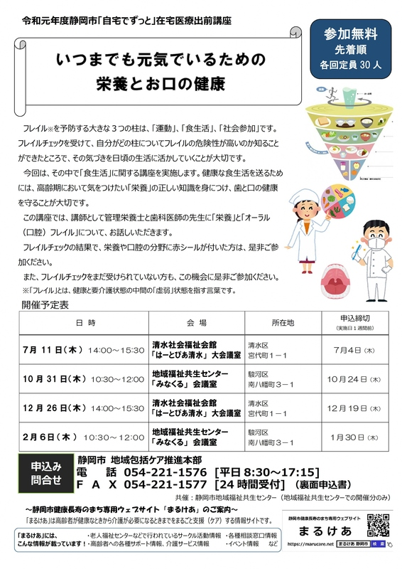 """At home all the time"" home medical care home delivery of cooked foods lecture ""nourishment and oral health to be well forever"" (12/26)"