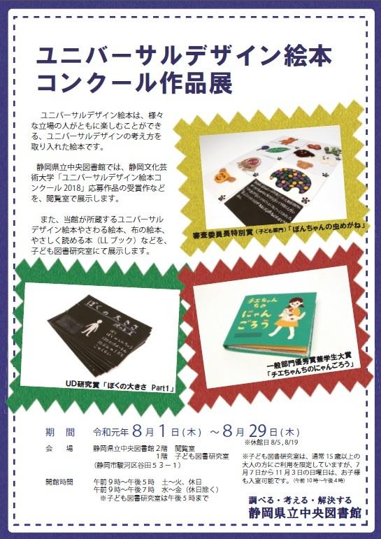 Universal design picture book contest exhibition