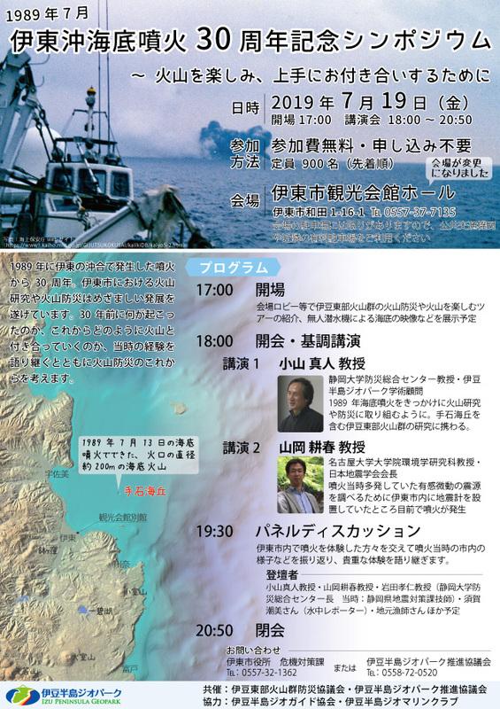 伊東沖海底噴火30周年記念シンポジウム