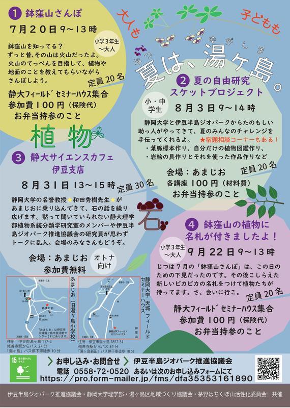おとなも子どもも、夏は、湯ヶ島。夏の自由研究スケットプロジェクト