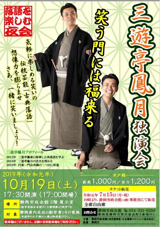 Sanyutei Otori moon one-person show