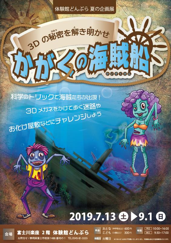 体験館どんぶら2019夏の企画展『かがくの海賊船』