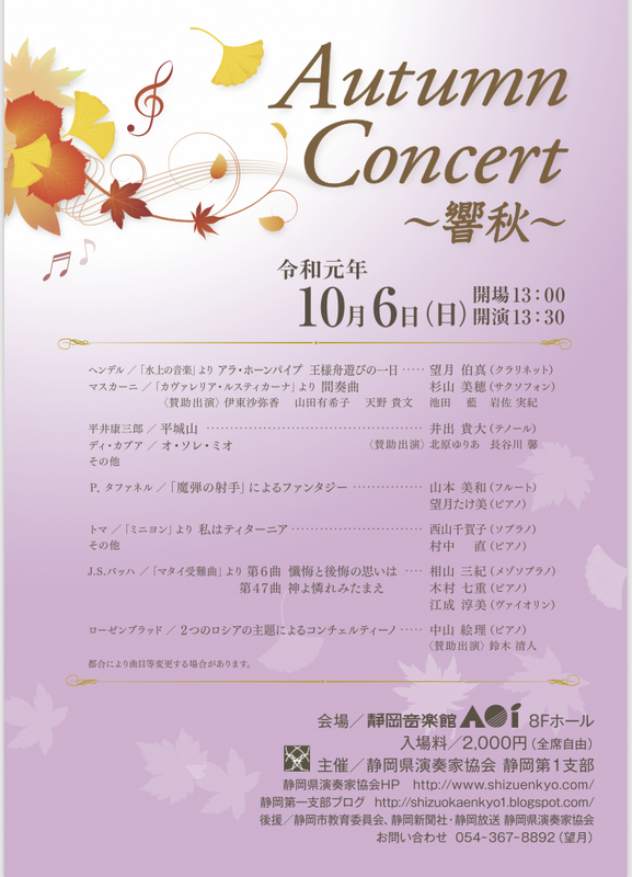 Association of Shizuoka musician Shizuoka first Branch concert - sound autumn ...