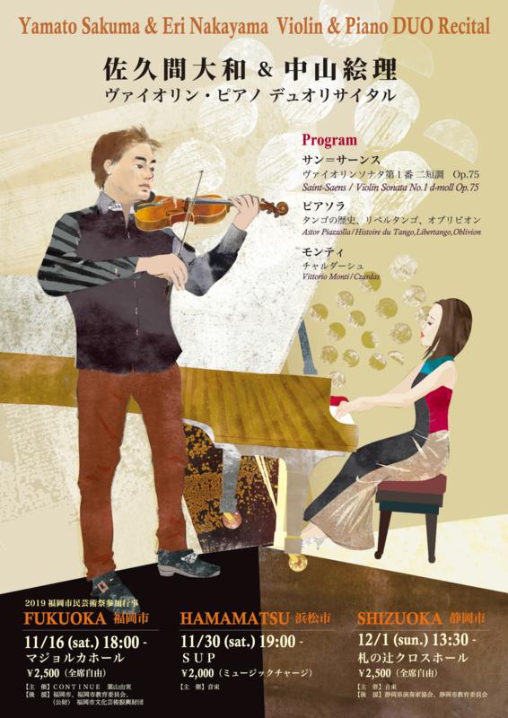 Yamato Sakuma & Eri Nakayama violin piano Duo recital