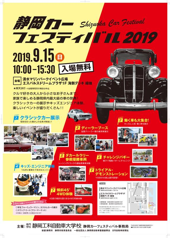 静岡カーフェスティバル2019