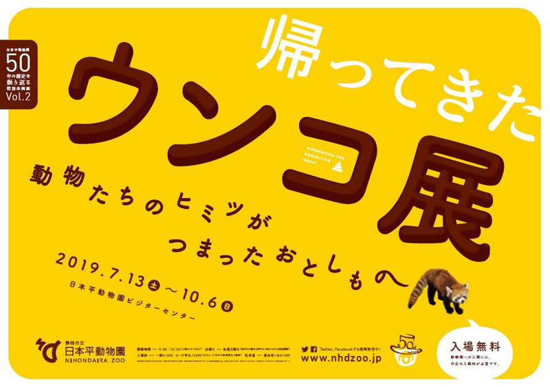 "Special plan exhibition ""shit exhibition of the 50th anniversary of the Nihondaira Zoo which came back"""