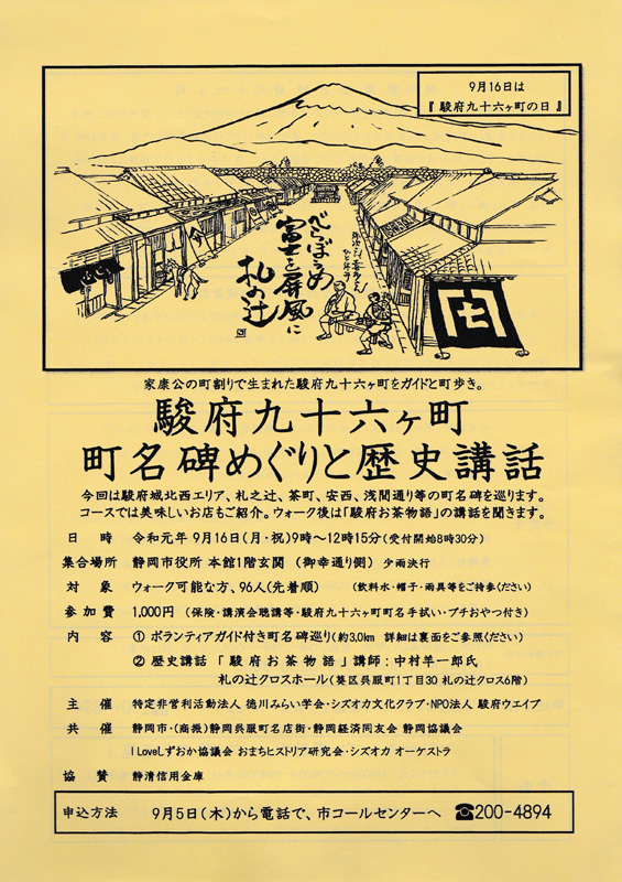 Visiting shunfukyujuroku ka town name of a street monuments and history lecture