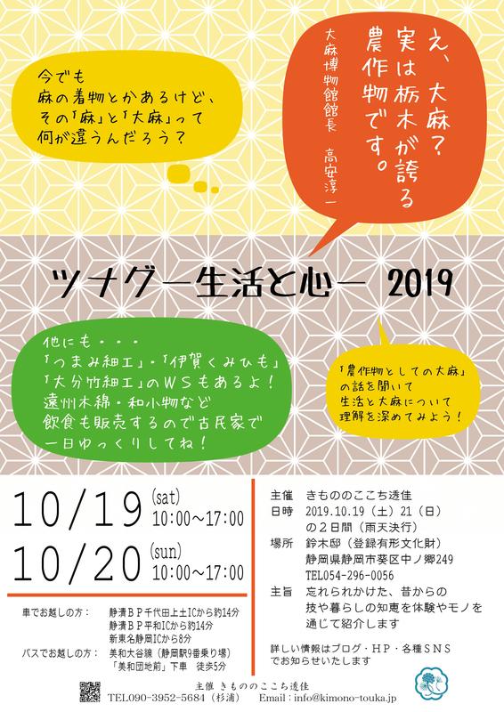 tsunagu- life and heart - 2019