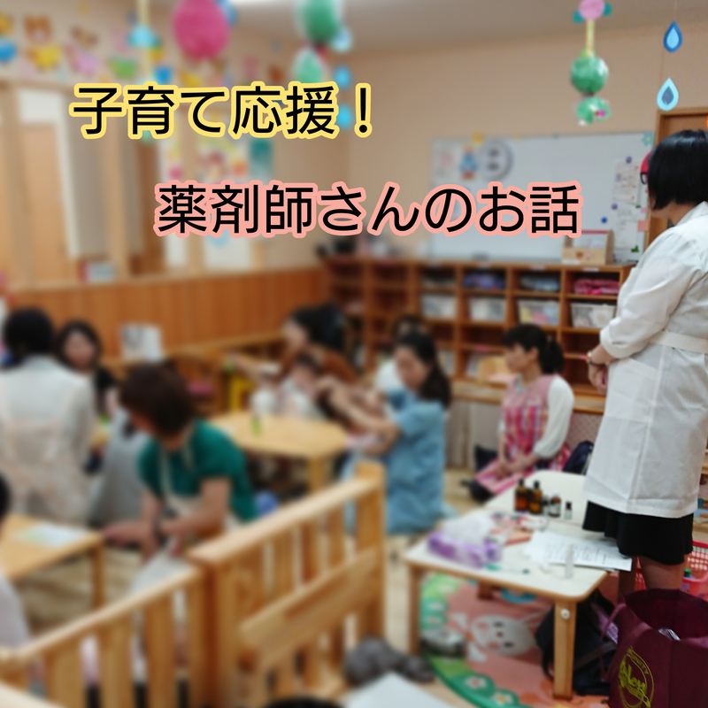 "[free lecture] About ""steroid"" in Shimizu center child care support center (11/8)"