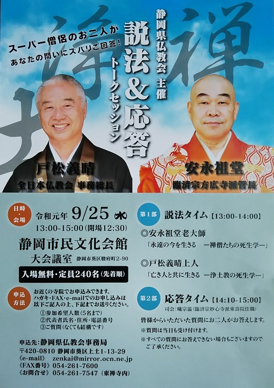 "Shizuoka Buddhism society ""sermon & reply talk session"""