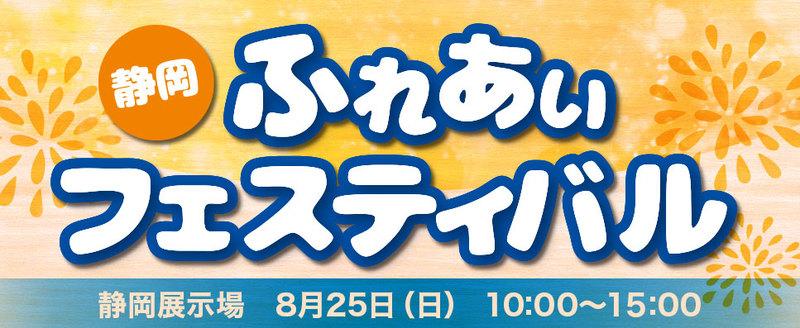 Contact Festival SBS house center Shizuoka exhibit space