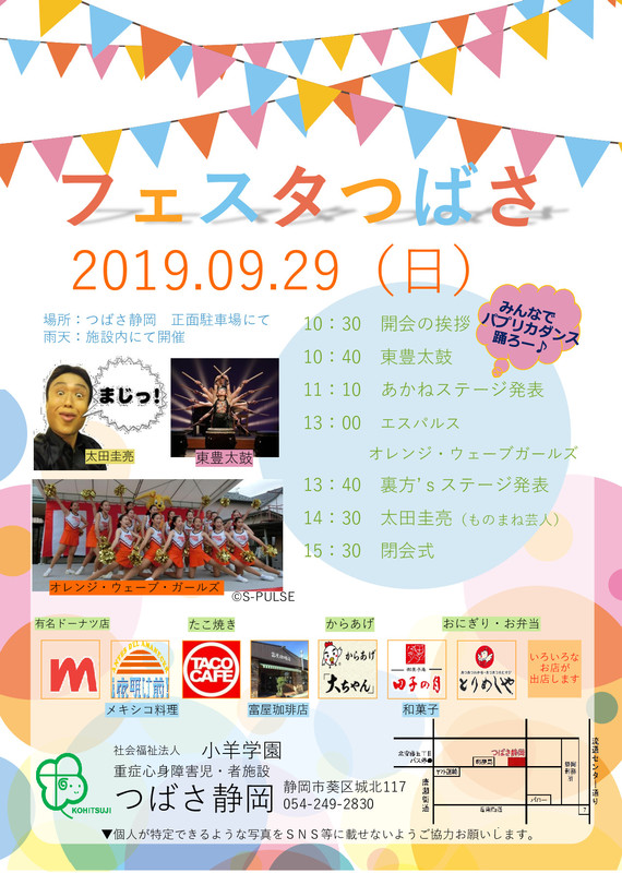 Festival wing 2019