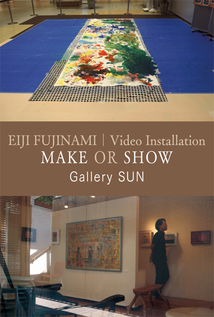 We show whether you make Eichi Fujinami picture installation MAKE OR SHOW