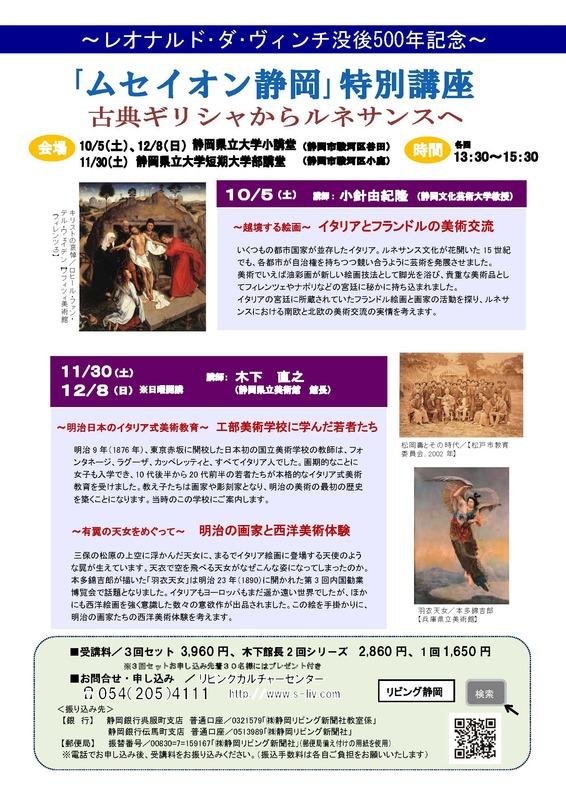 "The ""Muse ion Shizuoka"" commemorative after Leonardo da Vinci death for 500 years special lecture fourth"