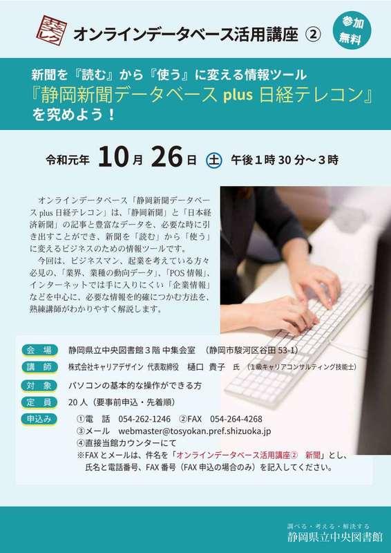 "Let's master information tool ""Shizuoka Shimbun database plus NIKKEI Telecom"" to change if ""we use"" because ""we read"" newspaper!"