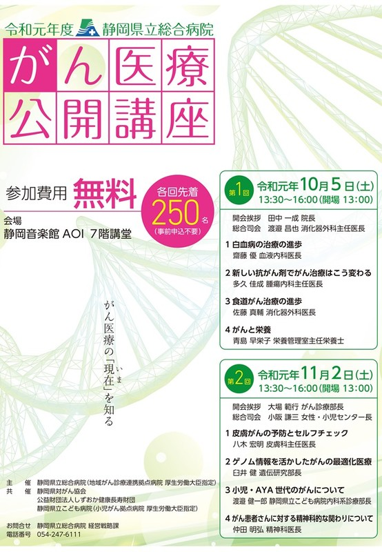 General hospital first cancer medical care open lecture Shizuoka Prefectural in 2019