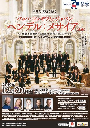 "Bach koregiumu Japan Handel: ""The Messiah"" (all songs)"