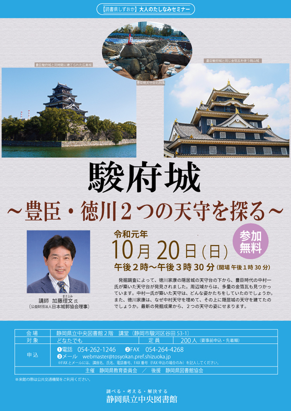 "Taste seminar ""Sunpu-jo Castle - Toyotomi, - to feel castle tower of two Tokugawa"" of adult"