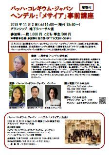 "Bach koregiumu Japan Handel: With ""Messiah"" prior lecture << performance≫"