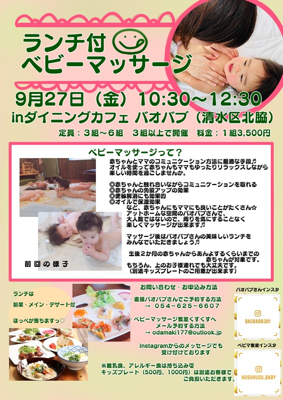 Baby massage in Shimizu belonging to ranch