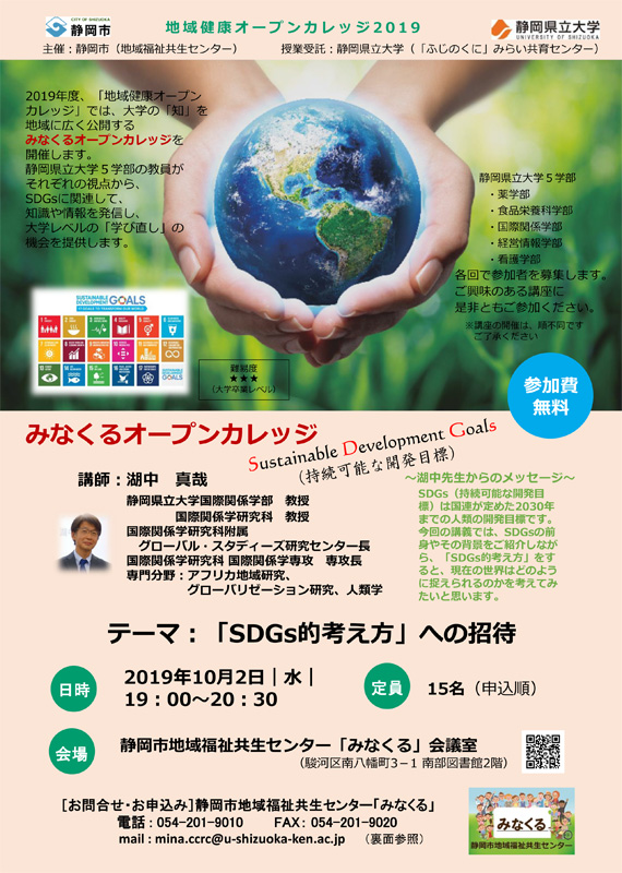 """Invitation to all area health opening college 2019 open college """"way of thinking of SDGs"""" to come"""
