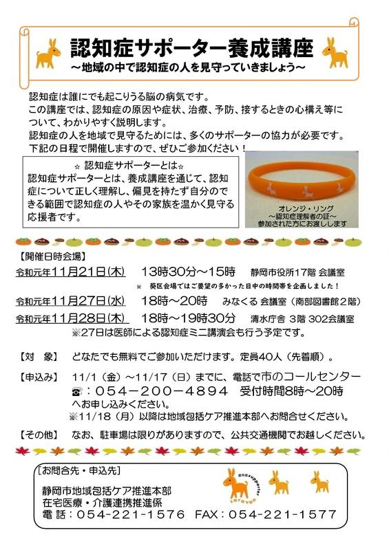 [Suruga-ku] Dementia supporter training lecture (11/27)