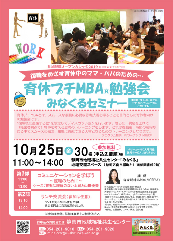 All local healthy open college 2019 maternity leave petit MBA study sessions seminar to come
