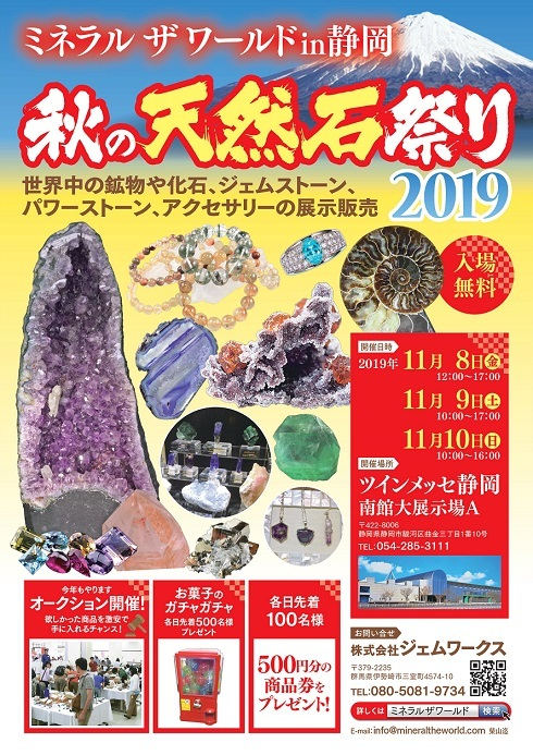 Natural stone Festival of mineraruzawarudo in Shizuoka autumn! 2019