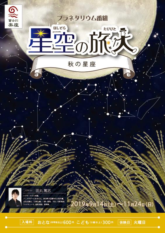 プラネタリウム「星空の旅人*秋の星座*」