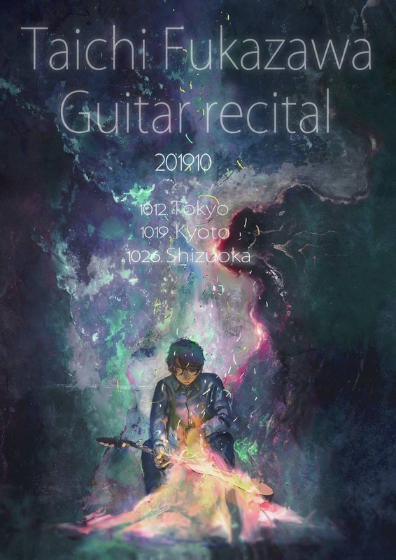 Taichi Fukazawa classical guitar recital