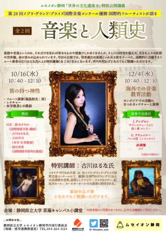 "The showcase lecture ""music and history of human"" second"