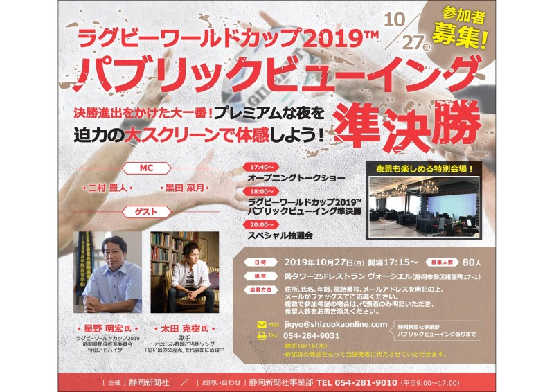 Rugby World Cup 2019™ public viewing semifinals event