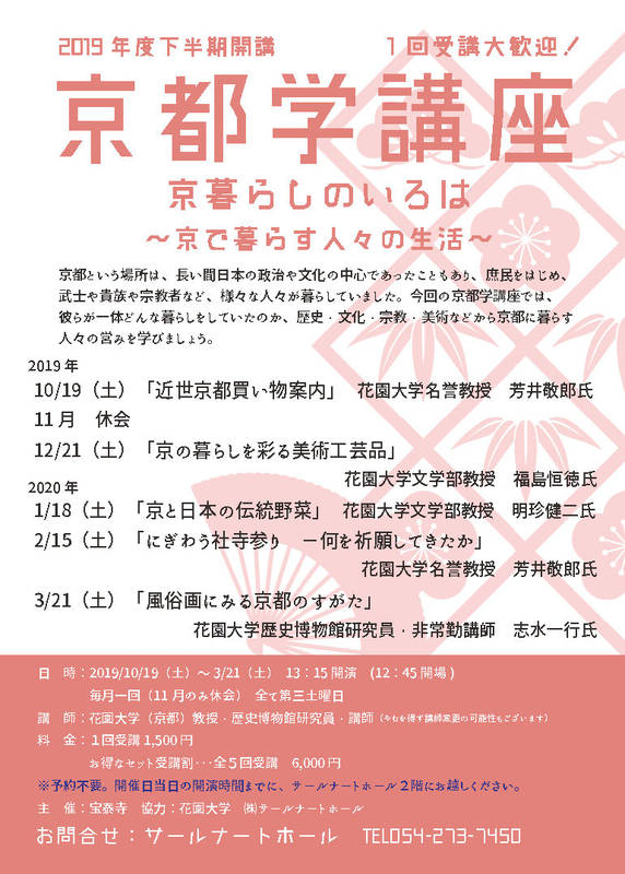"Kyoto study lecture ""Japanese alphabet of Kyoto living"" ""early modern times Kyoto shopping guidance"""