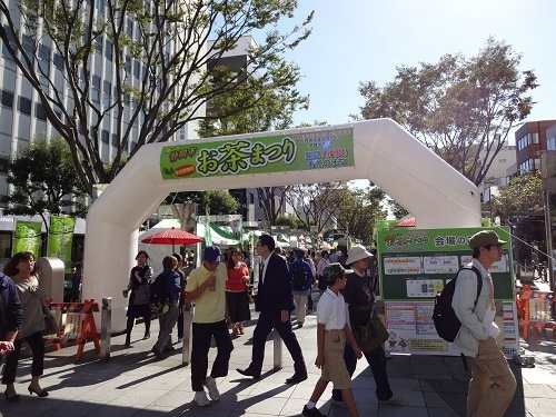 The eighth Shizuoka-shi tea Festival ... discovery! Experience! Of tea wait; ...