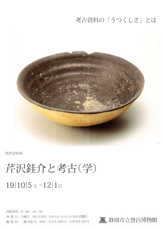 "Shizuoka City Toro museum autumn plan exhibition ""serisawa銈kai and archaeology"" (study)"