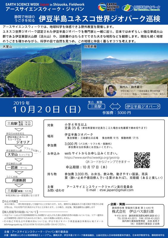 アースサイエンスウィーク・ジャパン 伊豆半島ユネスコ世界ジオパーク巡検